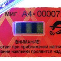 Изображение Антимагнитная пломба-наклейка: купить и сэкономить!