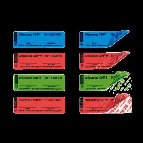 Пломба-наклейка номерная СКР1/СКР2 устойчива к воздействию извне