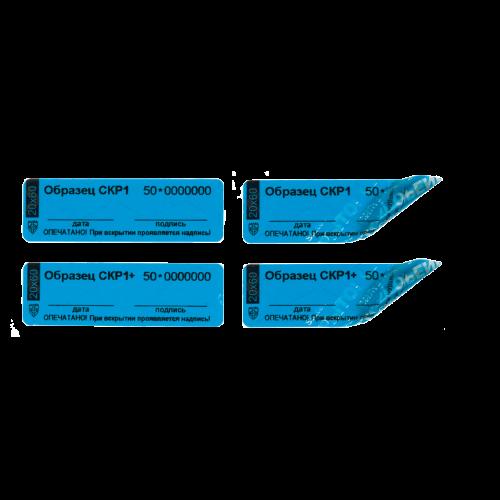 Изображение Пломба наклейка СКР2+ (горизонтальная вырубка)