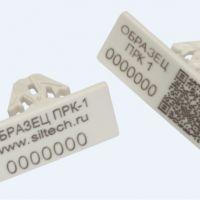 Изображение СИЛКИПЕР – увеличенный пенал для опечатывания ключей и смарт-карт