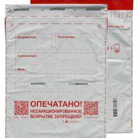 Изображение Сейф-пакет номерной СЕКЬЮРПАК-С 3 отрывные квитанции